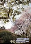johoku-kaishi-64-cover-1515px