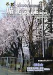 johoku-kaishi-63-cover-1200pix-105x150